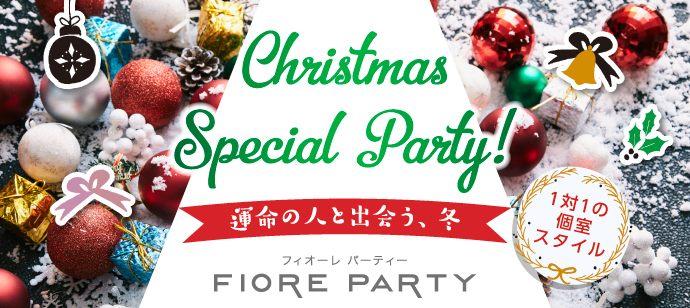 クリスマスイブ★運命の人とクリスマスデートをしよう♪ 婚活パーティー@岡山