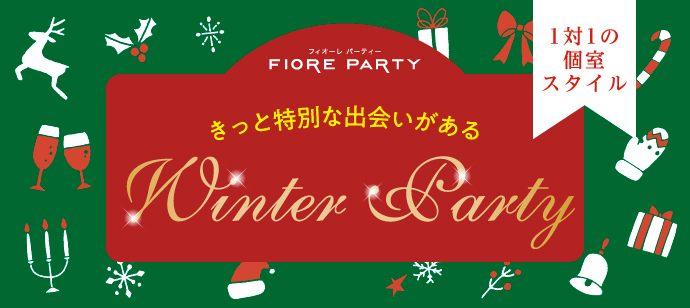 クリスマスイブは運命の人とクリスマスデートをしよう♪婚活パーティー@福岡/天神