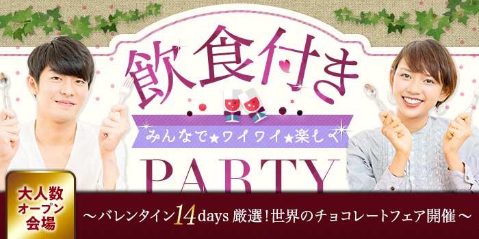 【愛知県栄の婚活パーティー・お見合いパーティー】シャンクレール主催 2019年2月12日
