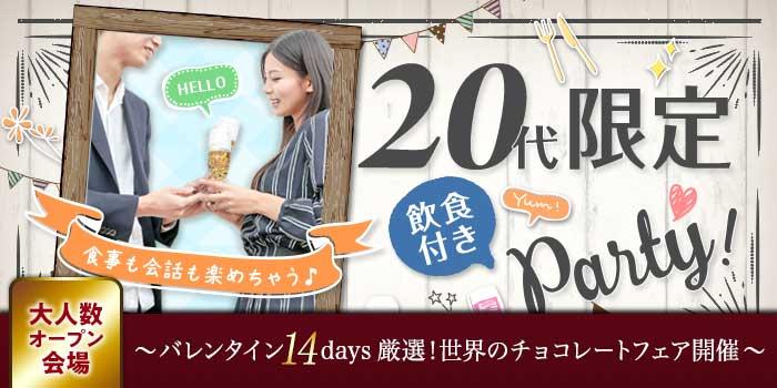 【愛知県栄の婚活パーティー・お見合いパーティー】シャンクレール主催 2019年2月14日