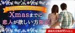 【東京都渋谷の婚活パーティー・お見合いパーティー】 株式会社Risem主催 2018年12月12日