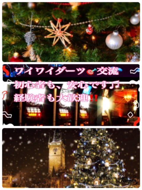 第28回クリスマスシーズン♪オシャレな駅近で景色の綺麗な会場♪ みんなでわいわいハイタッチダーツゲーム会♪@有楽町