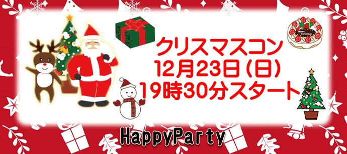 サンタさんから素敵な出会いをプレゼント!クリスマスコン 【ビンゴゲーム豪華プレゼント】