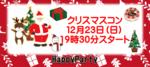 【佐賀県佐賀の恋活パーティー】ハッピーパーティー主催 2018年12月23日