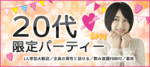 【東京都渋谷の婚活パーティー・お見合いパーティー】 株式会社Risem主催 2018年12月17日