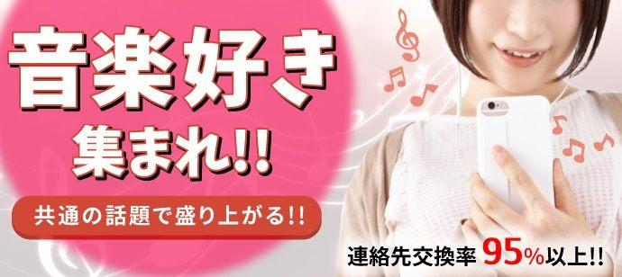 【渋谷】音楽好き限定×婚活パーティー/全員の異性とお話しできます!!!!飲み放題FOOD付/人気の着席スタイル♪
