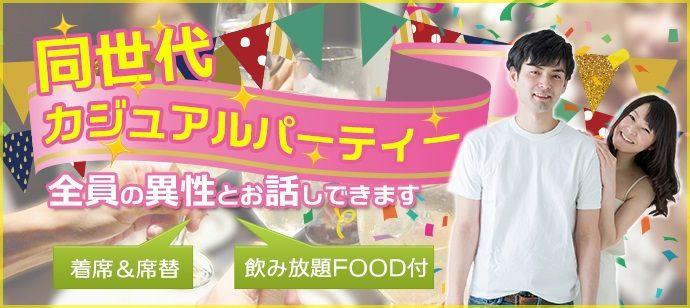 【渋谷】若者集まれ!!同世代婚活パーティー/20歳~32歳限定!!全員の異性とお話しできます☆飲み放題FOOD付/人気の着席スタイル♪