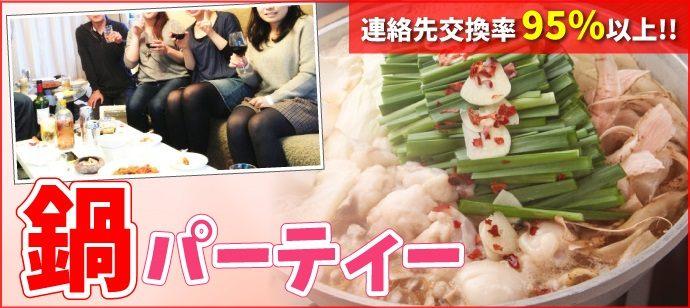 【渋谷】鍋×婚活パーティー/飲み放題FOOD付/ゆっくり着席スタイル/全員の異性とお話しできます!!座ってゆっくり