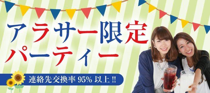 【渋谷】アラサー世代限定!!婚活パーティー/25歳~35歳限定!!全員の異性とお話しできます☆飲み放題FOOD付/人気の着席スタイル