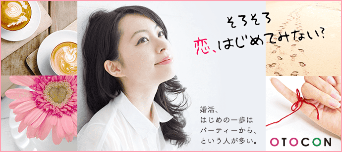 個室婚活パーティー  1/20 12時45分 in 心斎橋