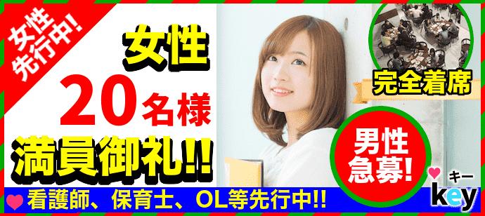 【愛知県名駅の恋活パーティー】街コンkey主催 2019年1月13日