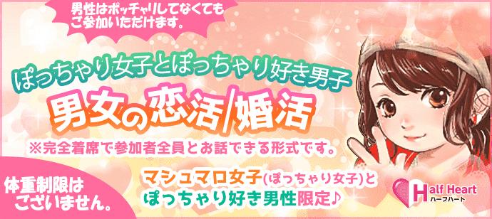 マシュマロ女子(ぽっちゃり女子)とポッチャリ好き男性限定♪!池袋開催