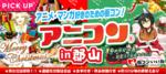 【福島県郡山の恋活パーティー】街コンいいね主催 2018年12月22日