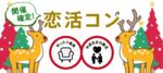 【愛知県名駅の恋活パーティー】イベティ運営事務局主催 2018年12月15日