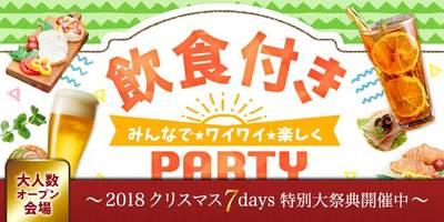 【栃木県宇都宮の婚活パーティー・お見合いパーティー】シャンクレール主催 2018年12月22日