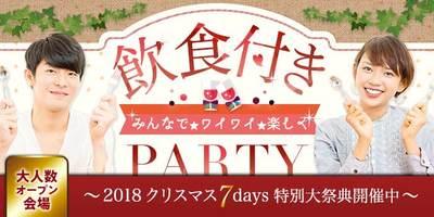 【栃木県宇都宮の婚活パーティー・お見合いパーティー】シャンクレール主催 2018年12月23日