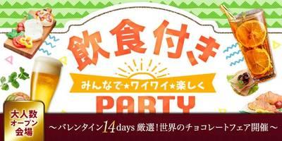 【栃木県宇都宮の婚活パーティー・お見合いパーティー】シャンクレール主催 2019年2月2日