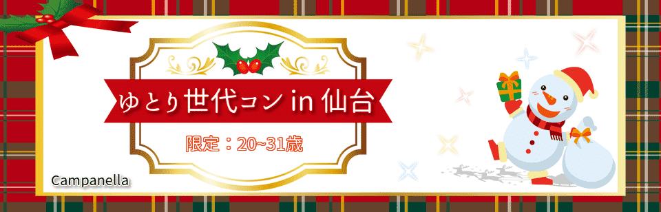 【20:00 START】 ゆとり世代コン in 仙台 12月14日