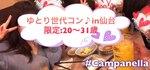 【宮城県仙台の恋活パーティー】campanella主催 2018年12月21日