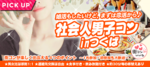 【茨城県つくばの恋活パーティー】街コンいいね主催 2018年12月22日