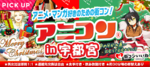 【栃木県宇都宮の恋活パーティー】街コンいいね主催 2018年12月22日