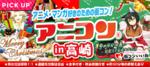 【群馬県高崎の恋活パーティー】街コンいいね主催 2018年12月22日