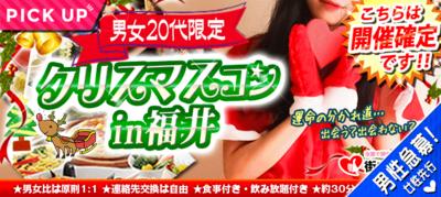 【福井県福井の恋活パーティー】街コンいいね主催 2018年12月22日
