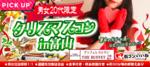 【富山県富山の恋活パーティー】街コンいいね主催 2018年12月22日