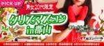 【福島県郡山の恋活パーティー】街コンいいね主催 2018年12月23日