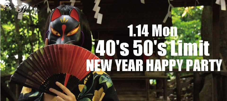 1月14日(月・祝)40代50代限定! NEW YEAR HAPPY PARTY 3夜連続新年会!
