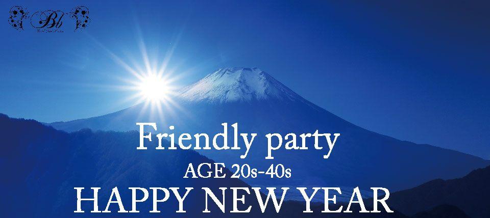1月19日(土)Bb札幌 フレンドリーパーティ♪20~40代!みんな大集合!新年明けましておめでとう!