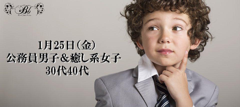1月25日(金)年明け初!公務員男子&癒し系女子 30代40代