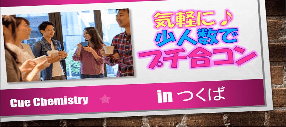 【茨城県つくばの恋活パーティー】CueChemistry主催 2018年12月22日