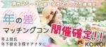 【東京都新宿の恋活パーティー】株式会社KOIKOI主催 2018年12月14日
