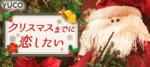 【東京都新宿の婚活パーティー・お見合いパーティー】Diverse(ユーコ)主催 2018年12月13日
