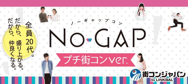【着席+席替えでしっかり出会える♪】NO-GAPプチ街コンin梅田