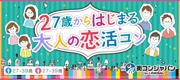 【女性に人気のイベント☆】27歳からはじまる大人の恋活コンin梅田