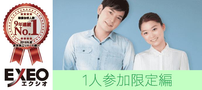 2019★新たな出会い 1人参加限定編〜初参加でも安心♪〜