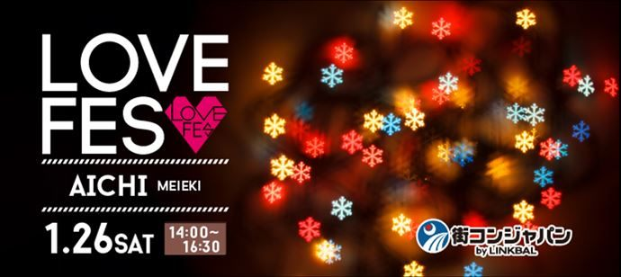 LOVE FES NAGOYA 第27弾!(昼の部)