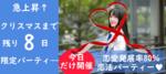 【福島県郡山の恋活パーティー】ファーストクラスパーティー主催 2018年12月16日