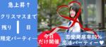 【福島県郡山の恋活パーティー】ファーストクラスパーティー主催 2018年12月22日