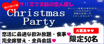 【福島県郡山の恋活パーティー】ファーストクラスパーティー主催 2018年12月23日