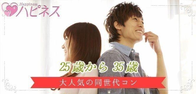 【ロング婚活】カップリング後デート移行率89.2%☆大人気の同世代コン☆25歳から35歳