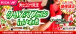 【福島県いわきの恋活パーティー】街コンいいね主催 2018年12月23日