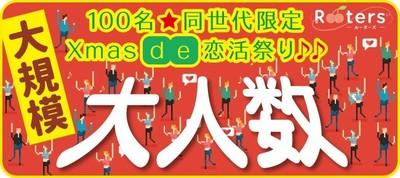 【東京都青山の恋活パーティー】株式会社Rooters主催 2018年12月16日