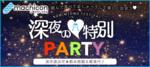 【東京都銀座の恋活パーティー】街コンジャパン主催 2018年12月14日