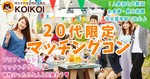 【岡山県倉敷の恋活パーティー】株式会社KOIKOI主催 2018年12月15日