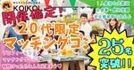【静岡県浜松の恋活パーティー】株式会社KOIKOI主催 2018年12月15日