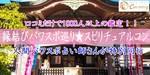 【東京都浅草の体験コン・アクティビティー】Can marry主催 2018年12月15日