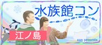 【神奈川県藤沢の体験コン・アクティビティー】イベントsun主催 2018年12月21日